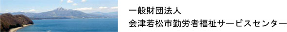 一般財団法人会津若松市勤労者福祉サービスセンター